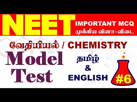 cbse-11th-l-some-basic-concepts-of-chemistry-l-neet-2020-practice-test-set---6