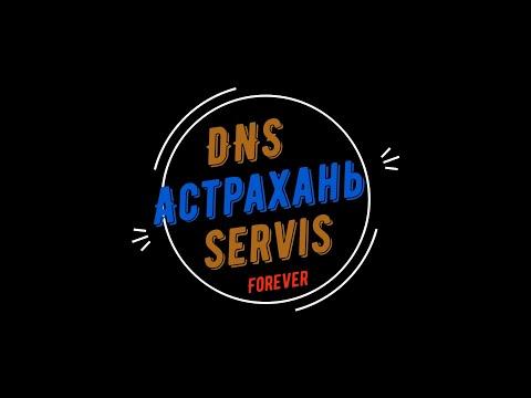 DNS магазин и сервис  Астрахань