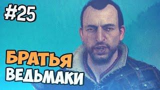 Ведьмак 3 Прохождение на русском - Братья Ведьмаки - Часть 25
