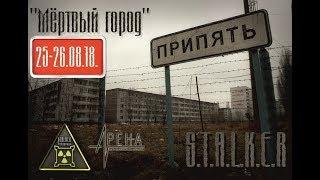S.T.A.L.K.E.R. 2 Сезон - 3 Серия