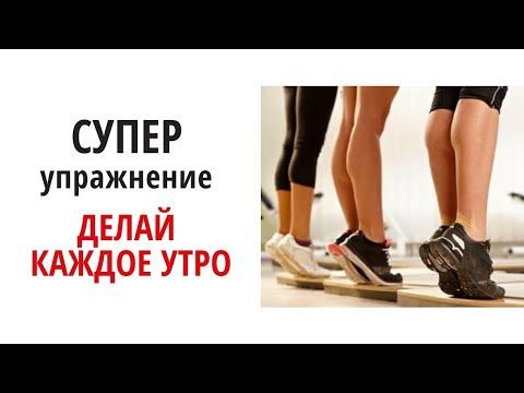 Подъём на носки 👣 Эффективное упражнение для ног. Делай ЭТО каждое утро!