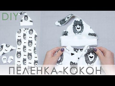 Как сшить пеленку кокон для новорожденного своими руками выкройки