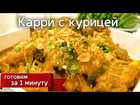 Соус карри рецепт