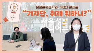 [콘센트] 기자단, 취재 뭐하니? | 문화콘텐츠학과 기…