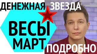 Весы март Гороскоп 2020 ВОПРОС НА МИЛЛИОН. ПОДРОБНО Гороскоп весы на март 2020 Чудинов