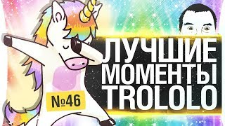 ЛУЧШИЕ МОМЕНТЫ TROLOLO #46
