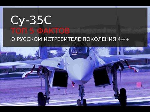 Су 35 С  ТОП 5 фактов о сверхманевренном истребителе Диванный летчик