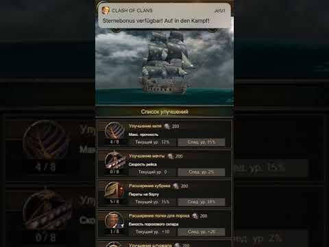 Пираты карибского моря, кровь капитанов, гайд по кораблям