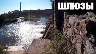 ШЛЮЗЫ ГЭС В ГОРОДЕ ПЕРВОМАЙСК  Ведём съёмку прямо возле шлюзов первомайской гидроэлектростанции
