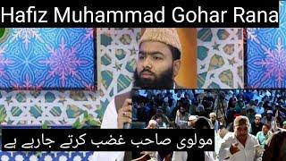 Hafiz Muhammad Gohar Rana new 2020 complete Mehfil Naat Saroki Cheema