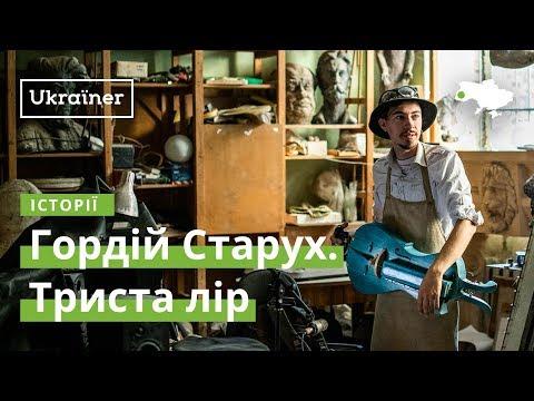Гордій Старух. Триста лір · Ukraïner