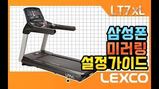 렉스코 런닝머신 LT7xL 안드로이드 미러링 연결 가이…
