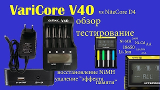 variCore V40 - обзор, тестирование и восстановление аккумуляторов NiMH
