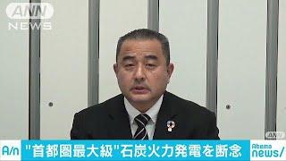 環境対策の採算見込めず 石炭火力発電計画断念へ(19/02/01)