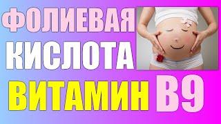 Фолиевая кислота во время беременности.Важность витамина В9 при беременности и планировании