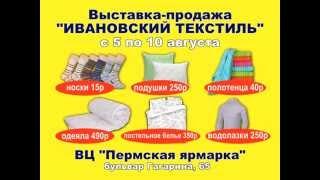 Ивановский текстиль в ПЯ(, 2014-09-03T08:19:39.000Z)