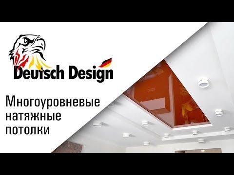 Многоуровневые натяжные потолки в Москве || Deutsch Design
