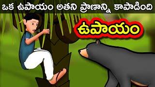 ఉపాయం Upaayam - Telugu Stories for kids | Telugu Kathalu | Telugu moral stories