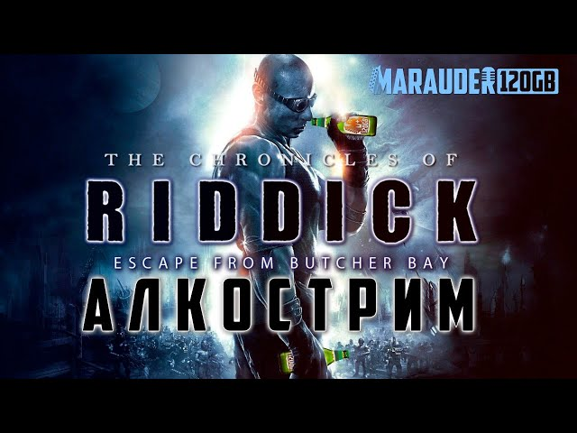 THE CHRONICLES OF RIDDICK: ESCAPE FROM BUTCHER BAY - ПЬЯНЫЙ ВИН ДИЗЕЛЬ - стрим на заказ