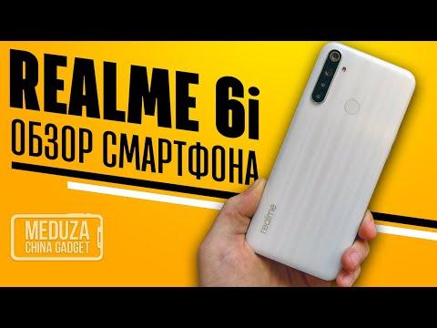 Обзор REALME 6i на русском ( NARZO 10 ) - ПЕРВЫЙ В МИРЕ смартфон на процессоре Helio G80