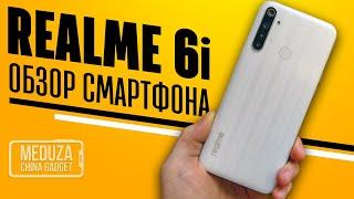 Обзор REALME 6i на русском - ПЕРВЫЙ В МИРЕ смартфон на Helio G80 - ТЕСТ камеры и производительности