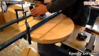 Как сделать крышку для бочки из дерева(В этом видео показано как делается деревянная крышка для бочки, особенности ее изготовления и некоторые..., 2016-09-14T14:18:24.000Z)