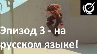 """Великолепное скейт-шоу Ричи Джексона. Эпизод 3 - """"Бэксайд воллрайд и Рок-Н-Рол вдохновение""""."""