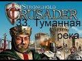 Stronghold Crusader HD 33 Туманная река mp3