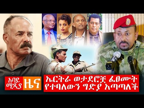 Abbay Media Daily News - February 26,2021 | አባይ ሚዲያ ዕለታዊ ዜና | Ethiopia News Today