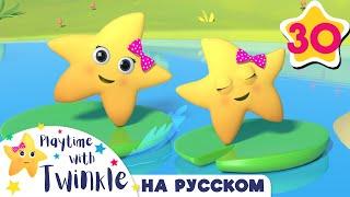Твинкл и Лилии  | Учимся вместе с Твинкл| @Little Baby Bum - Мои первые уроки | Twinkle