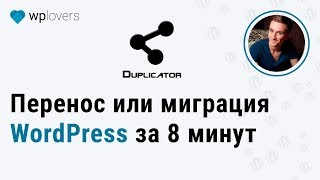 видео Как перенести WordPress сайт на другой хостинг