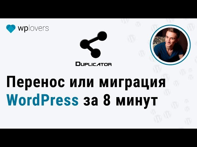 Перенос или миграция WordPress плагином Duplicator: с локального на реальный или на другой хостинг.
