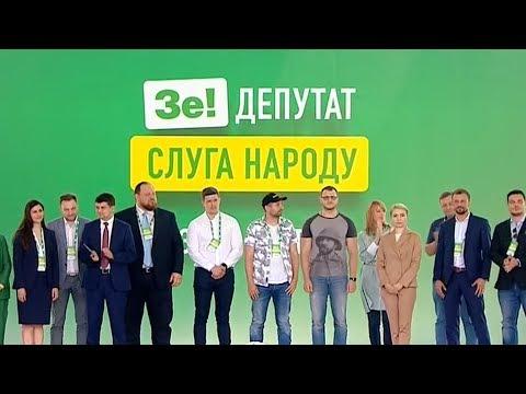 Команда Зеленского представила