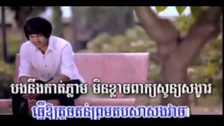 Saropheap Sne Ter Oun Min Srolanh-Khem