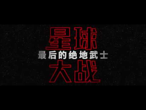 Star Wars: The Last Jedi Chinese Exclusive Trailer