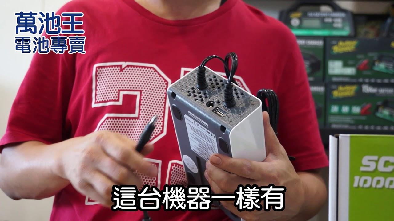 【萬池王電池專賣】麻新電子SC-1000+ 標準版 鉛酸鋰鐵雙模機 汽車電瓶充電器 - YouTube