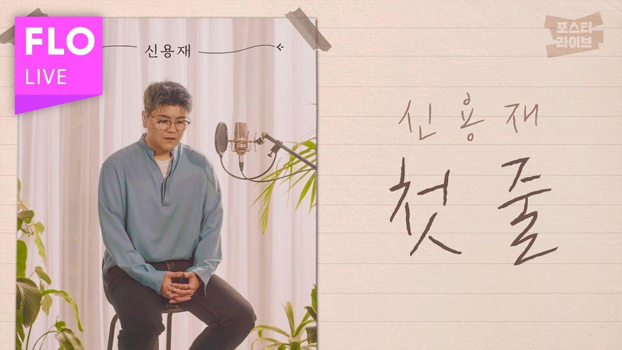 [포스터 라이브] 신용재 (SHIN YONG JAE) - 첫 줄