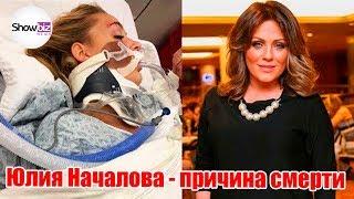 Юлия Началова - причина смерти. ВСЯ ПРАВДА в подробностях