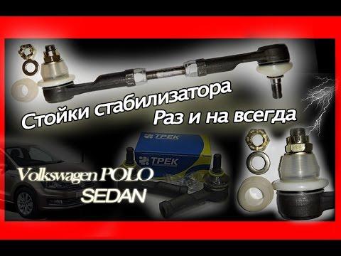 Замена стоек стабилизатора Фольксваген Поло седан 21