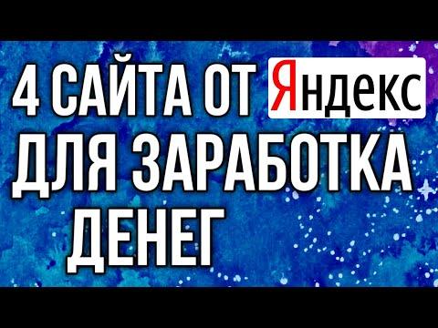 😎Топ 4 сайта для заработка денег от Яндекса - Толока, Дзен, Едадил, Директ