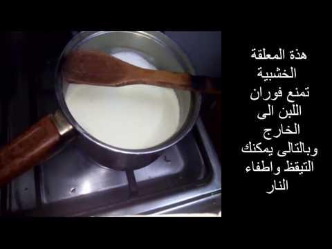 كيف تمنع فوران اللبن   To prevent milk from overflowing when boiling