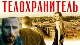 Телохранитель (2015) - Русские трейлеры HD - Триллер