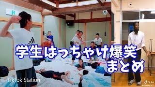 Tik Tok 芸人に負けない面白さ学生面白動画!
