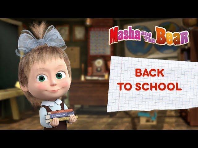 Masha and The Bear - 📚Back to School! 🍎