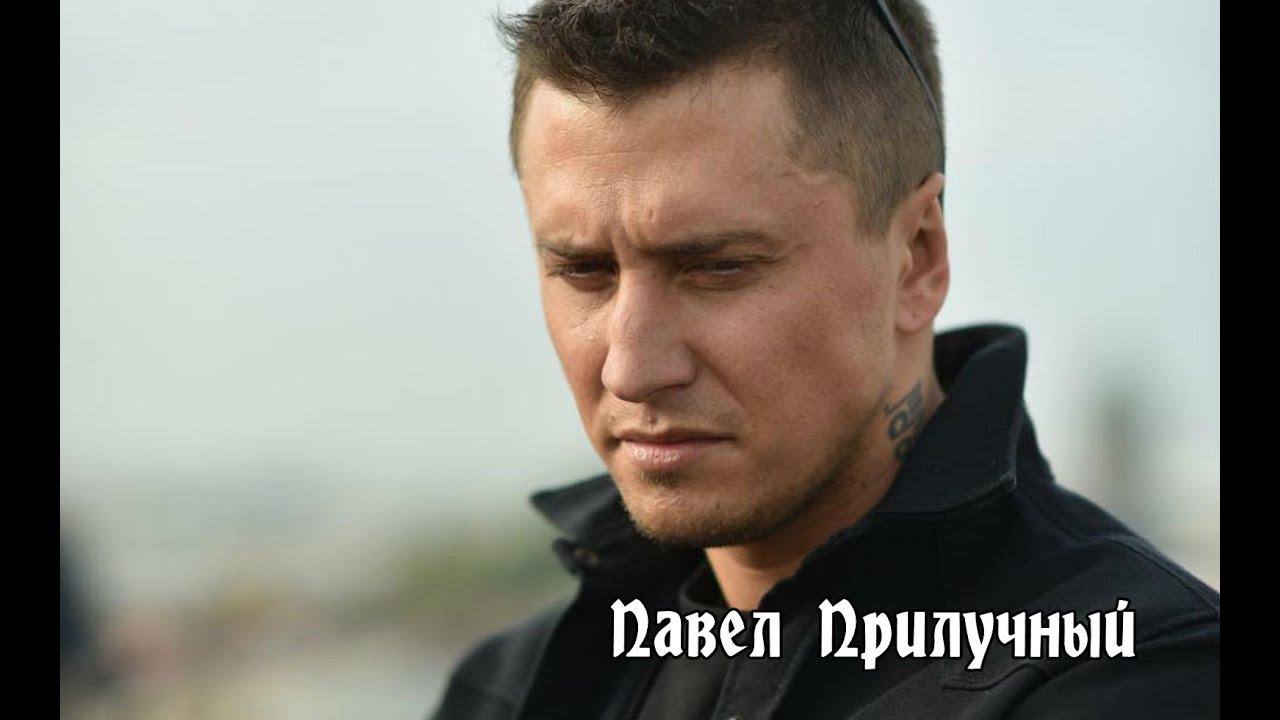 Павел Прилучный - неужели все таки расставание - YouTube
