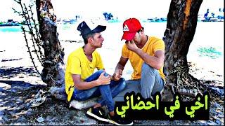 فلم/ اخي في احضاني شوفو شصار... #يوميات_سلوم
