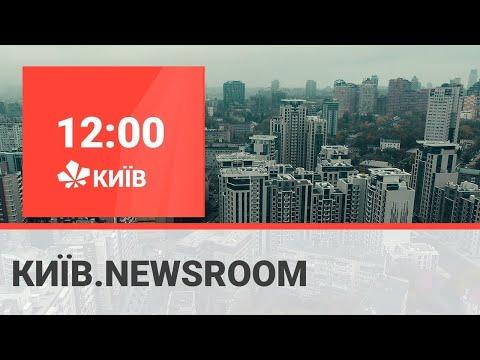 Київ.NewsRoom 12:00 випуск за 20 жовтня 2021
