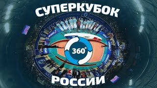 #video360 Суперкубок России 360° / Russian Volleyball Supercup in 360°