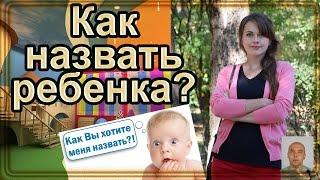 как назвать ребенка? (Олег Братусь Официальный Канал)