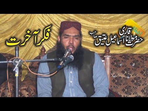 Fikry Akhrat Emotional Taqreer By Qari Ismail Ateeq 2019 Ishfaq Islamic Sahiwal